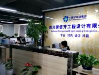 四川蓉信开工程设计有限公司
