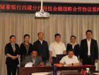 """政银企对接 引得""""金融活水""""来——西藏自治区科技厅与邮储银行西藏分行签署科技金融战略合作协议"""