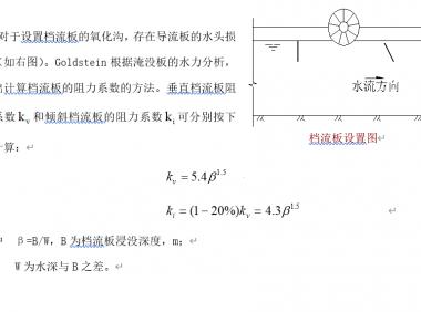 氧化沟档流板的水头损失如何计算