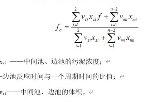 广义的一体化氧化沟有效系数是什么?