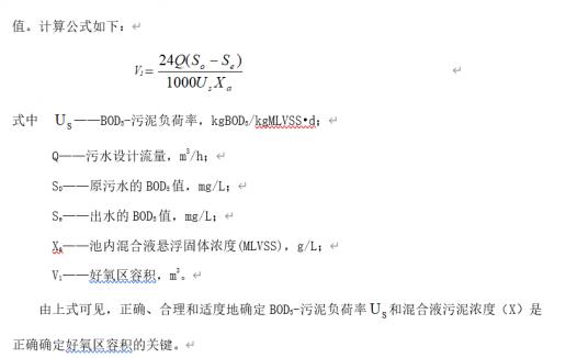 氧化沟好氧区容积按BOD5-污泥负荷率如何计算?