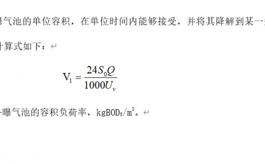 氧化沟好氧区容积按容积负荷率如何计算?