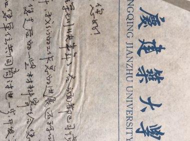 邓荣森老师的信